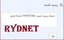 إضافة وصف البحث ميتاتاج Meta Tag لكل تدوينة