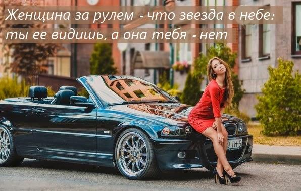 Смешные статусы девушек за рулем