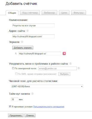 форма данный сайта для добавления нового счётчика на яндекс метрика