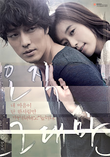 "So Ji Sub's Thoughts on His New Movie ""Only You"""