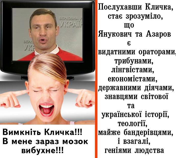 """""""Сейчас рановато говорить о президентстве"""", - Кличко - Цензор.НЕТ 1543"""