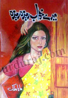 romantic urdu novels by maha malik Mere Khwab Reza Reza By Maha Malik complete in pdf