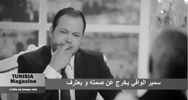 سمير الوافي يخرج عن صمته و يعترف