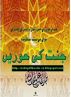 Jannat Ki Hoorain urdu pdf book