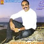 El Haj Abdelmoughit-Rjana Fe Aali