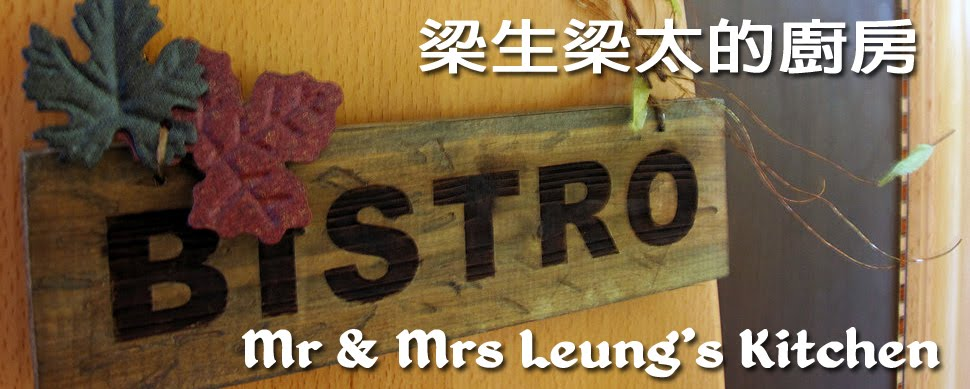 梁生梁太的廚房 Mr and Mrs Leung's Kitchen