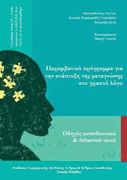 «Παρεμβατικό πρόγραμμα για την ανάπτυξη της μεταγνώσης στο γραπτό λόγο: Οδηγός εκπαιδευτικού & διδα