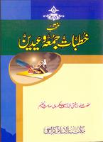 Khutbat e Jumma O Eidain by Shaykh Mufti Abdur Rauf Sakharvi Pdf