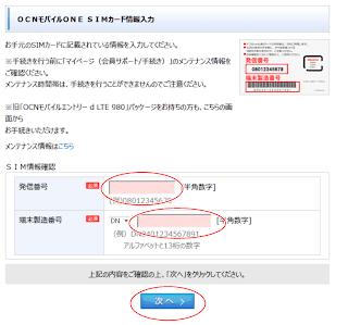 OCNモバイルONE 設定 2