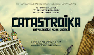 ελληνικά Ντοκιμαντέρ