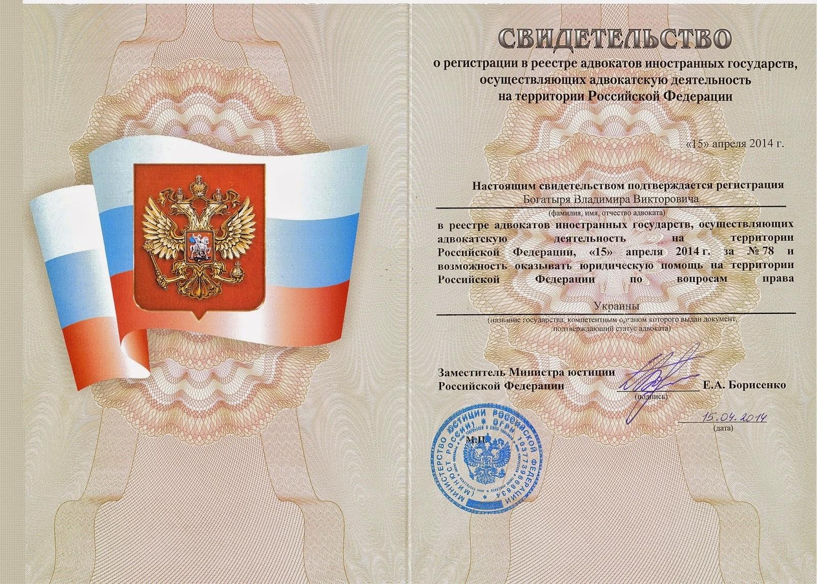 Иностранный адвокат в России по вопросам права Украины