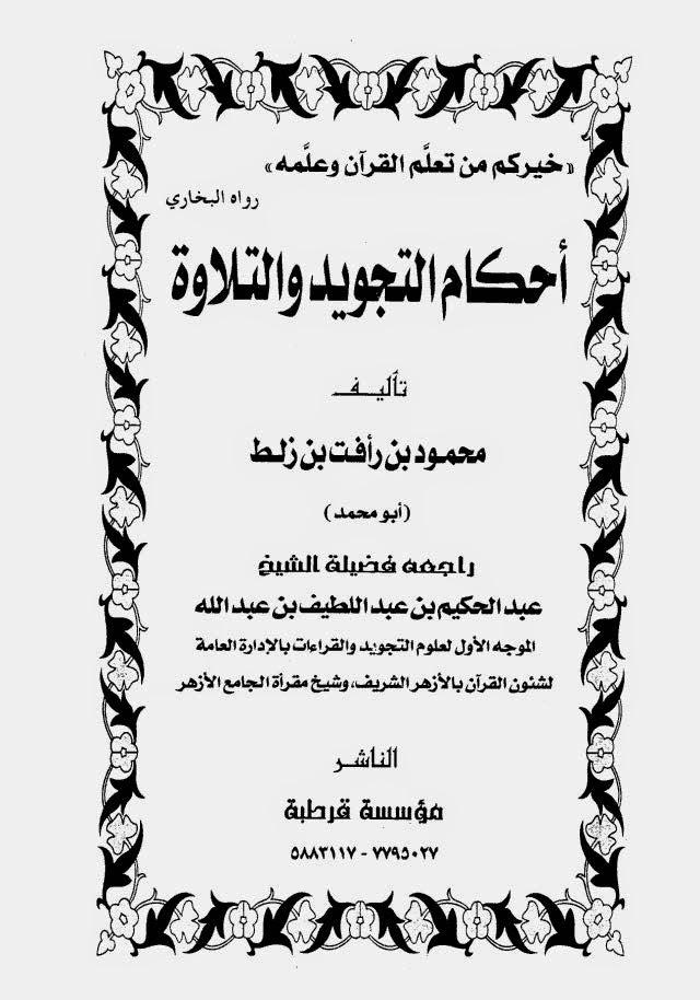 أحكام التجويد والتلاوة - محمود زلط pdf