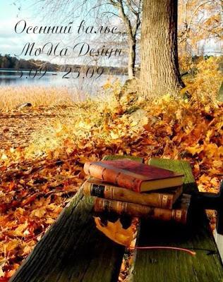 """+++Тематическое задание """"Осенний вальс"""" до 25/09"""