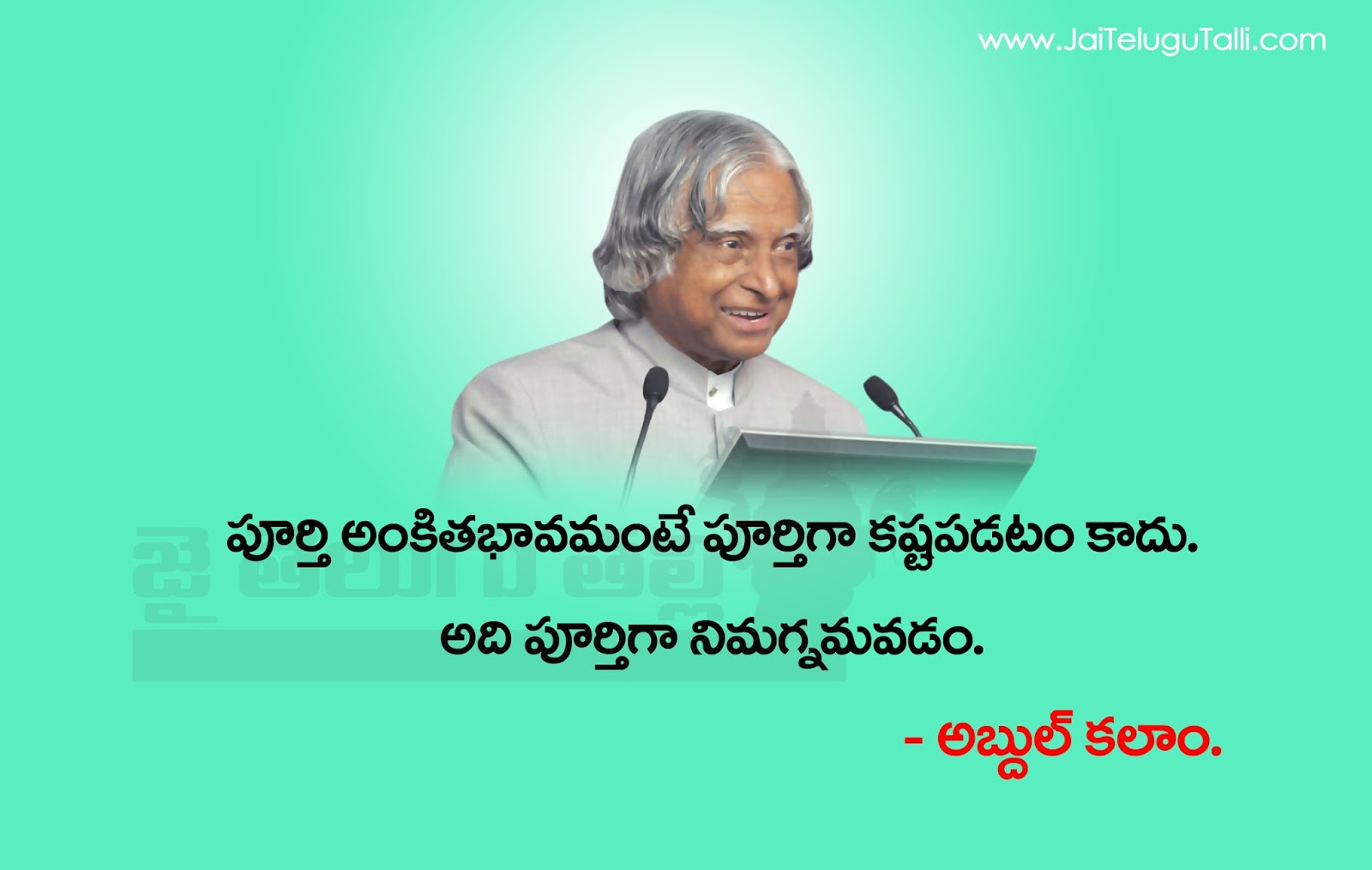 Abdul Kalam Inspirational Quotes And Sayings In Telugu Wallpapers