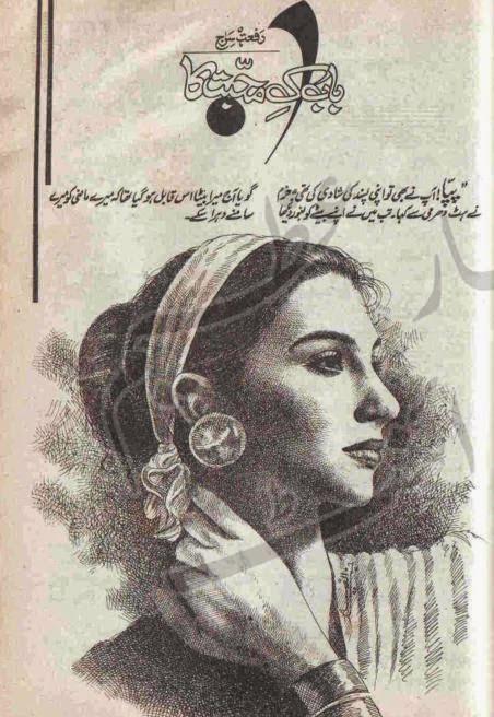 Bab ek mohabbat ka novel by Riffat Siraj pdf.