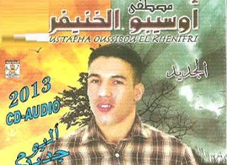 Oussibbou Mostafa 2013