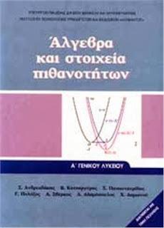 Οδηγιες για τον Εκπαιδευτικο αλγεβρα Α Λυκειου