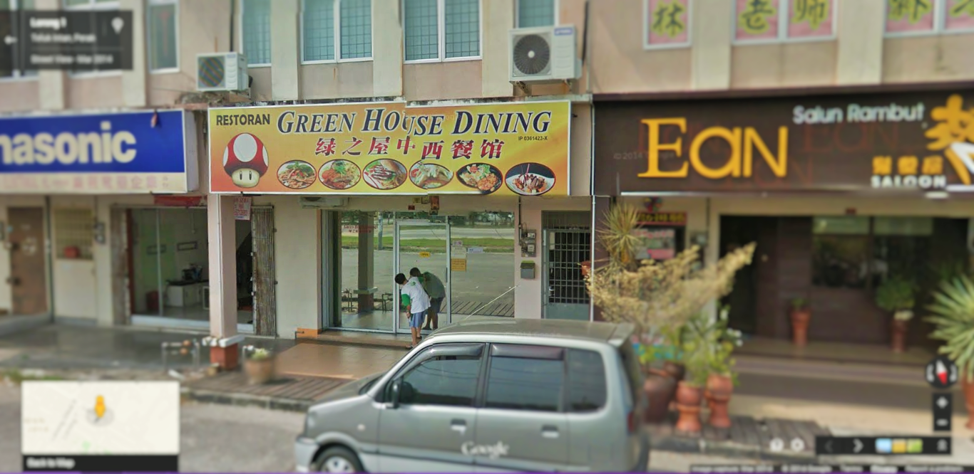 Green House Vegetarian Restaurant | Google Street View Image