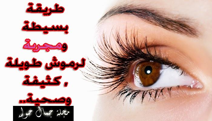 طريقة بسيطة ومجربة لرموش طويلة , كثيفة وصحية long eyelashes naturally