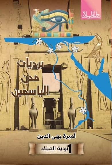 برديات مدن الياسمين ، بردية الميلاد