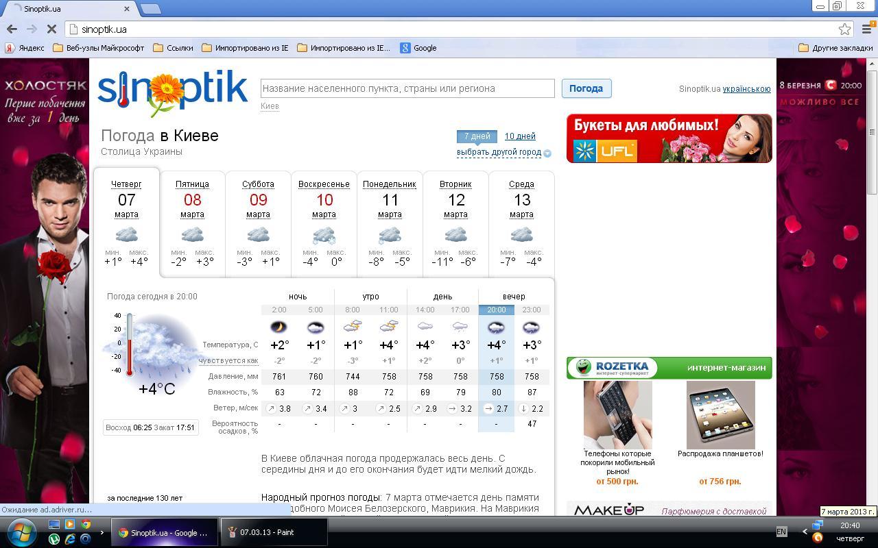 Расписание погоды в витебске беларусь