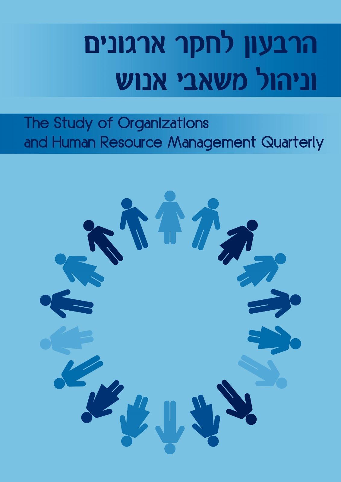 """""""הרבעון לחקר ארגונים וניהול המשאב האנושי"""" גיליון 1(2), יולי 2016"""