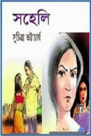 war and peace bangla pdf free download