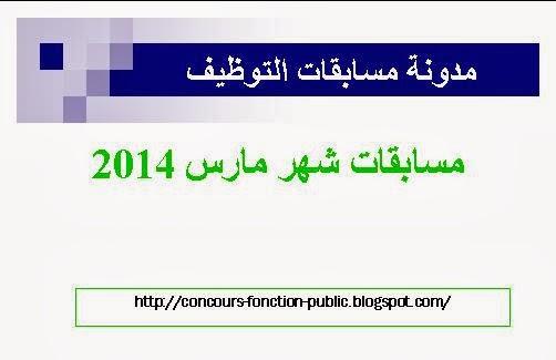 توظيف مارس 2014