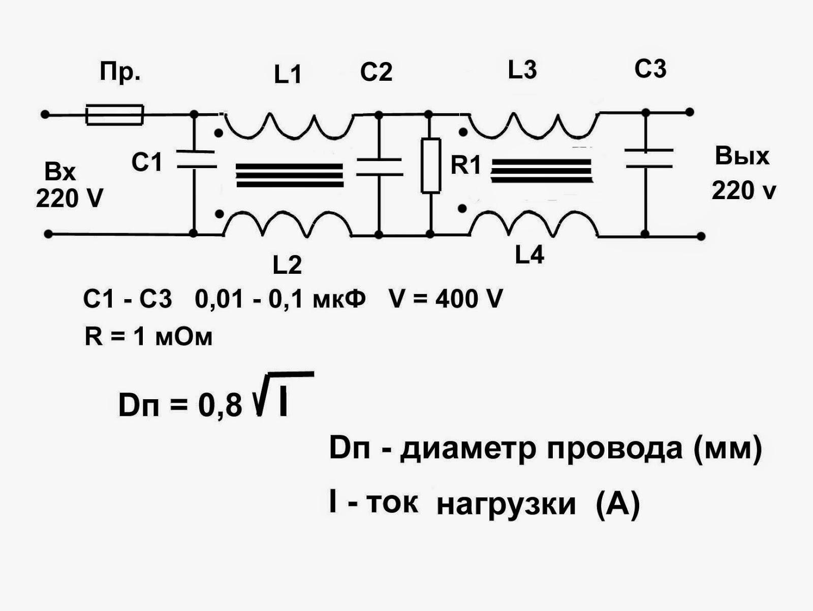 Схема фильтр вч помех