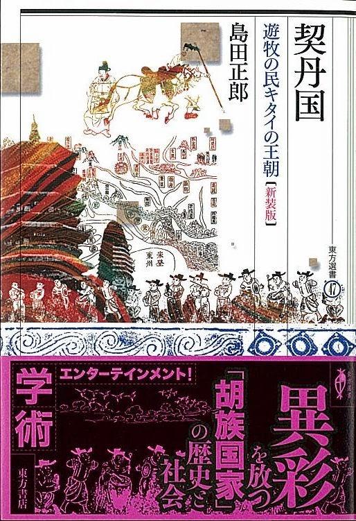 http://www.toho-shoten.co.jp/toho-web/search/detail?id=4497214195&bookType=jp
