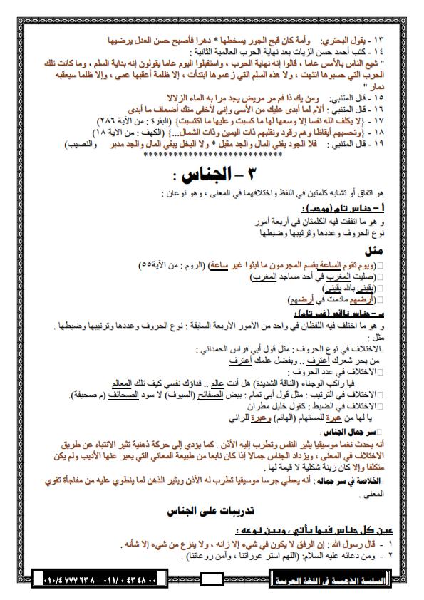 """لغة عربية: بالصور شرح بلاغة """"2"""" ثانوي وتدريباتها ترم اول لـ 2016 - صفحة 2 %D8%A8%D9%84%D8%A7%D8%BA%D8%A9+2013_005"""