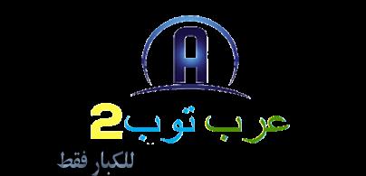 عرب توب 2