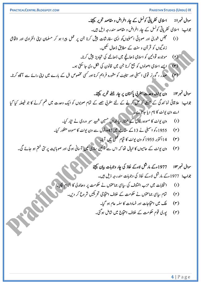 constitutional-development-in-islamic-republic-of-pakistan-short-question-answers-pakistan-studies-urdu-9th