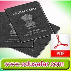 Rationcard Usefull information in Gujarati
