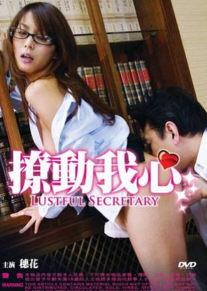 Cô Thư Ký Dâm Đãng Lustful Secretary