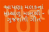 Gujarati Lok Geet