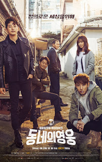 drama korea terbaru 2016 neighborhood hero