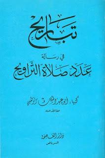 كتاب تباريح في رسالة عدد صلاة التراويح - أبو عبد الملك الوهبي
