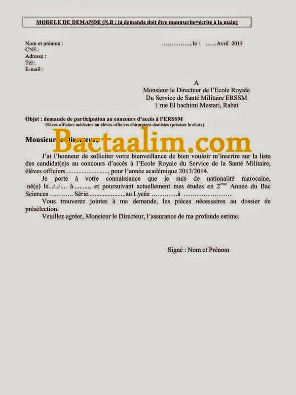 demande manuscrite ERSSM 2015 طلب خطي للمدرسة الملكية لمصالح الصحة العسكرية