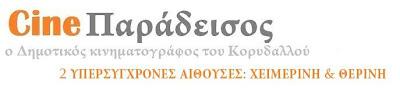 CINE ΠΑΡΑΔΕΙΣΟΣ