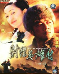 The Legend of the Condor Heroes / 射鵰英雄傳 / Legend of the Arching Hero