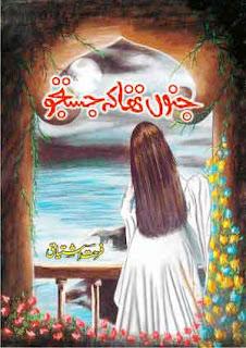 Junoon Tha Ke Justuju Novel By Farhat Ishtiaq pdf