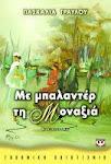 ΜΕ ΜΠΑΛΑΝΤΕΡ ΤΗ ΜΟΝΑΞΙΑ