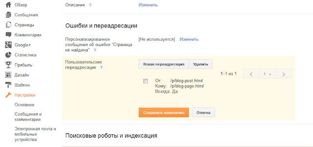 меню Blogger Blogspot админка настройки поиска