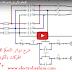 شرح دوائر التحكم الألى فى المحركات بالكونتاكتور والافرلود
