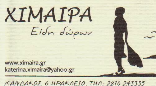 http://www.ximaira.gr/