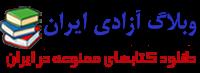 دانلود همه کتابهای ممنوعه در ایران به صورت رایگان و با لینک مستقیم