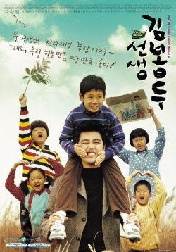 My Teacher, Mr. Kim 2003 poster