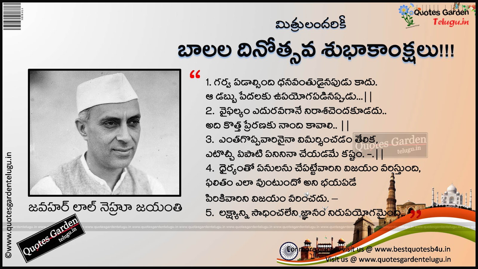 childrens day in india essay in telugu Our indian men & women faced a lot of problems by british  nehru loved  children therefore his birthday is observed as children's day.