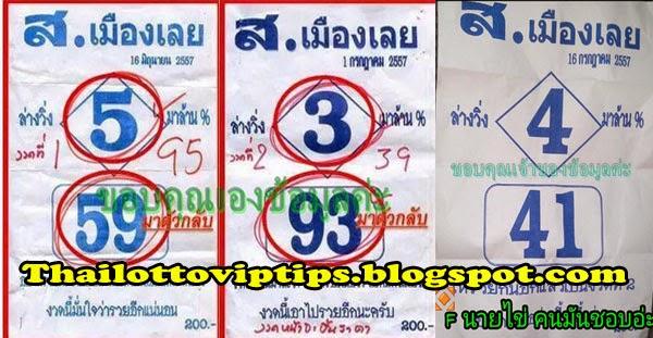 Thai lotto Down Single sure Digit 16-07-2014